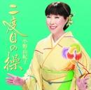 二度目の操~セカンドバージン~/小野 由紀子