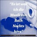 『バッハの旋律を夜に聴いたせいです。』/サカナクション