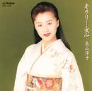 キラリ・・・女心/長山 洋子