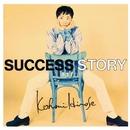 SUCCESS  STORY/広瀬 香美