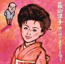 長山 洋子、市川 昭介メロディーを唄う/長山 洋子