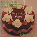 Requiem DUB/こだま 和文