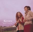 好きな人~キロロの空~/Kiroro