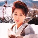 遠野にて・・・/長山 洋子全曲集/長山 洋子