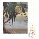 ファムレウタ ~子守唄~/夏川 りみ