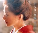 キラリ、女節/長山 洋子