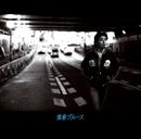 青春ブルース/斉藤 和義
