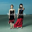 World Scratch/東京エスムジカ
