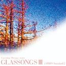 GLASSONGS III(J-POPS Standard 2) グラスソングスII/ラ・フェ・デュ・ヴェール