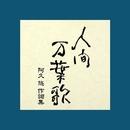 人間 万葉歌 ~阿久 悠 作詞集<DISC 5>/V.A.