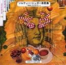 ソルティー・シュガー茶歌集<走れコウタロー>/ソルティー・シュガー
