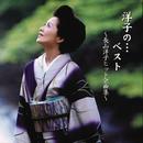 洋子の…ベスト ~長山 洋子ヒット全曲集~/長山 洋子