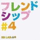フレンドシップ#4/3B LAB.☆S