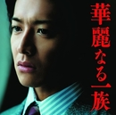 華麗なる一族 オリジナル・サウンドトラック/服部隆之