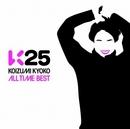 K25 ~KOIZUMI KYOKO ALL TIME BEST~/小泉 今日子