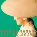 OURO do MANAUS/阿川 泰子