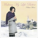 Making My Life Better/広瀬 香美