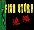 フィッシュストーリー/逆鱗×斉藤和義