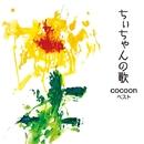 ちぃちゃんの歌 ~cocoonベスト~/コクーン(cocoon)
