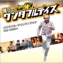 「僕らのワンダフルデイズ」オリジナル・サウンドトラック/音楽:窪田 ミナ