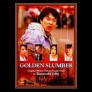 ゴールデンスランバー ~オリジナルサウンドトラック~/斉藤 和義