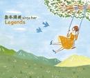 sings her LEGENDS/島本 須美