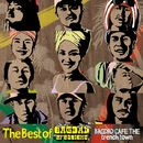 The Best of BAGDAD CREATIONS/BAGDAD CAFE THE trench town