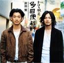 まほろ駅前多田便利軒(オリジナル・サウンドトラック)/岸田 繁