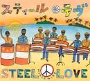 STEEL LOVE/STEEL LOVE WORLD WIDE