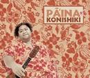 パイナ/KONISHIKI