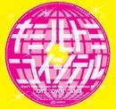 君の瞳に恋してる - ハウス・リミキシーズ EP/ボーイズ・タウン・ギャング