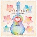 COCOLO ~ウクレレ・Jバラッズ/ハーブ・オオタ・ジュニア/HERB OHTA, JR.