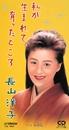 私が生まれて育ったところ/長山 洋子