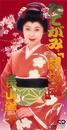 たてがみ「劇場版」/長山 洋子