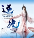 PS3/Wii「戦国BASARA3」エンディングテーマ 逆光/石川智晶