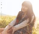 「たまゆら」エンディングテーマ メロディ/中島 愛