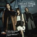 SDガンダム ジージェネレーション ワールド OPテーマ Naked Soul / EDテーマ Just a Revolution/TOPGUN × 米倉 千尋