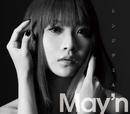 「インシテミル 7日間のデス・ゲーム」主題歌 シンジテミル/May'n