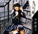 「緋弾のアリア」エンディングテーマ カメリアの瞳/中野 愛子