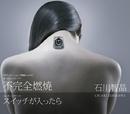 TVアニメーション「神様ドォルズ」 オープニングテーマ「不完全燃焼」/エンディングテーマ「スイッチが入ったら」/石川 智晶