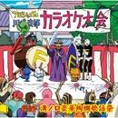TVアニメーション 「天体戦士サンレッド」 溝ノ口豪華絢爛歌謡祭/VARIOUS ARTISTS
