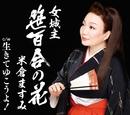 女城主・笹百合の花/米倉 ますみ
