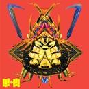 !!!+!!! [Unknown Music Allianz]/!!!KYONO+DJBAKU!!!