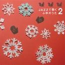 JAZZで聴くふゆのうた 2/Kazumi Tateishi Trio