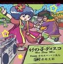 ヤンキーロックス Presents 竹の子ディスコ NON STOP MIX/TRT原宿ヤンキースRC