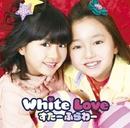 White Love/すたーふらわー