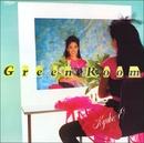 Green Room/遠藤 京子(響子)