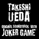 ORIGINAL SOUNDTRACK with JOKER GAME/TAKESHI UEDA(AA=)