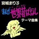 「まんが世界昔ばなし」テーマ曲集/宮城 まり子