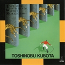 久保田 利伸 作曲集/ビクター・ファンタスティック・オーケストラ